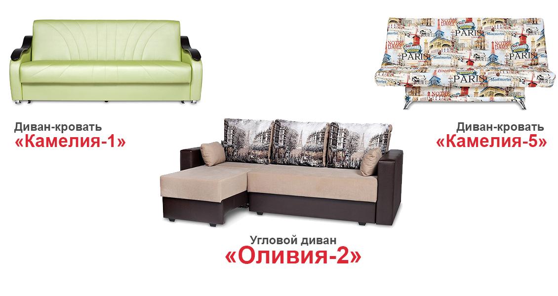 Диваны Официальный Сайт В Москве